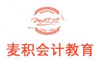 重慶麥積會計培訓學校