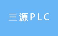 济南三源plc