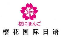 福州樱花国际日语