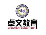 南京卓文教育