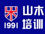 南京山木培训