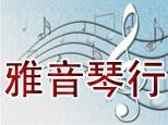 天津雅音音樂藝術中心