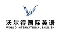 广州沃尔得英语培训中间