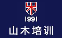深圳山木培训学校