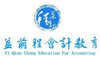 天津益前程會計教育