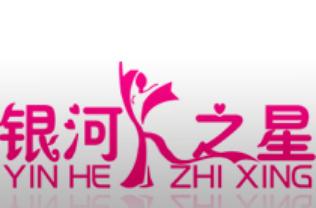 武汉江夏银河之星舞蹈艺体培训中心