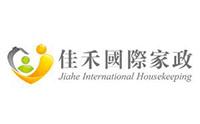 上海佳禾国际家政