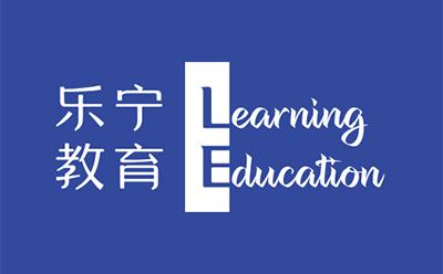 上海樂寧教育