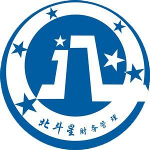 西安北斗星財務管理有限公