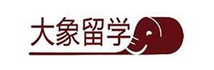 天津大象留学