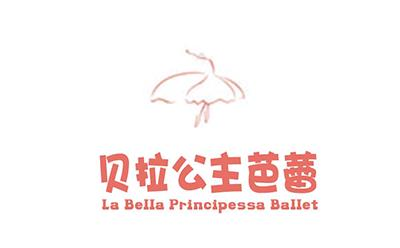 贝拉公主芭蕾舞蹈中心