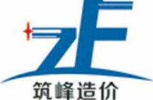 鄭州筑峰造價培訓