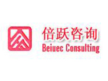 上海倍躍企業管理培訓