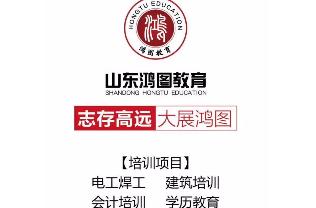 山東省鴻圖教育