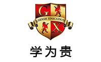 廣州學為貴教育