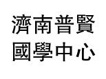 济南普贤国学教育
