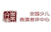 天津全国少儿表演考评中心