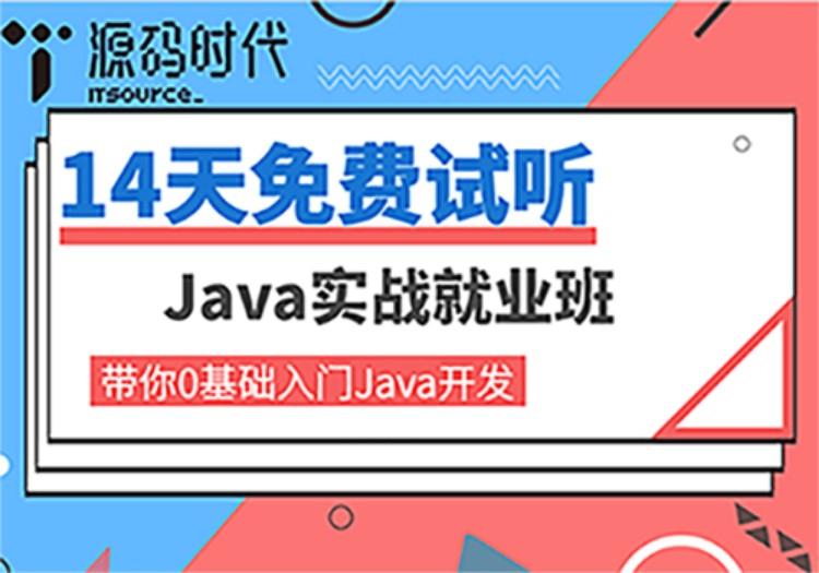 重慶大數據分析師培訓課程