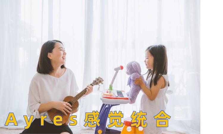 东莞感统教育培训